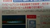 2016 Nissan Dayz Highway Star headlight tech leaked in brochure