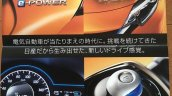 2017 Nissan Note (facelift) front brochure