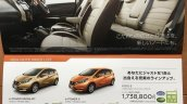 2017 Nissan Note (facelift) price brochure