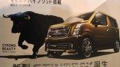 Next gen Suzuki Wagon R Stingray brochure Japan