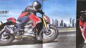 Suzuki Gsx S300 Haojue Dr300 Design In Brochure