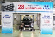 Russia - Lada rolls out 28 millionth vehicle from its Togliatti plant