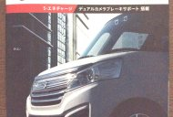 Suzuki Spacia (facelift) brochure leaks - Japan