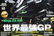 2016 Kawasaki Ninja ZX-10R - Rendering
