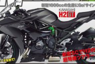 2017 Kawasaki H2 GT - Rendering