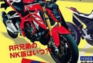 Honda CB250RR rendering based on Honda CBR250RR