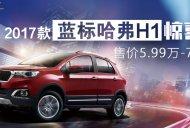 Mahindra KUV100-like Haval H1 gets MY2017 update - China