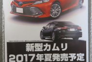 2018 Toyota Camry hybrid to have higher mileage than Accord Hybrid - Report