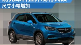 2017 Buick Encore (facelift) exterior exposed - Spied