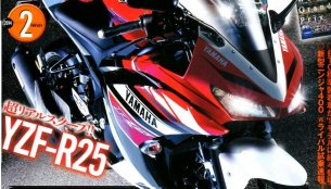 Leaked - Is this the production Yamaha YZF-R25?