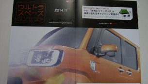 Report - Daihatsu's new tall-boy urban car to be revealed in November, images leaked