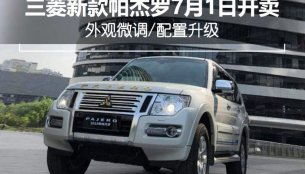 Mitsubishi Pajero (Mitsubishi Montero/Mitsubishi Shogun) gets another touch-up to stay young