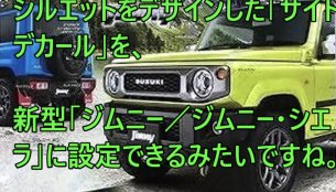 All-new Suzuki Jimny's accessories revealed [Video]