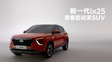 2020 Hyundai ix25 (2020 Hyundai Creta) - TV commercial