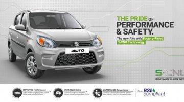 Maruti Suzuki Alto सेल्स में बनी भारत की नम्बर.1 कार