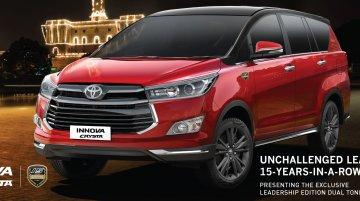 Toyota ने Innova Crysta को Leadership Edition में किया लॉन्च, प्राइस 21.21 लाख