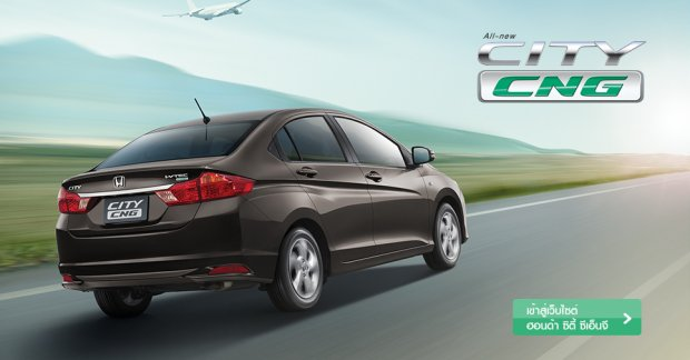 2014 Honda City CNG launched in Thailand