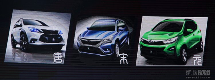 BYD Yen Song Ming S6 announced