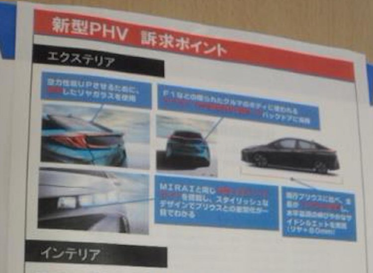 First brochure scan of the JDM Toyota Prius PHV exterior (Prime) surfaces