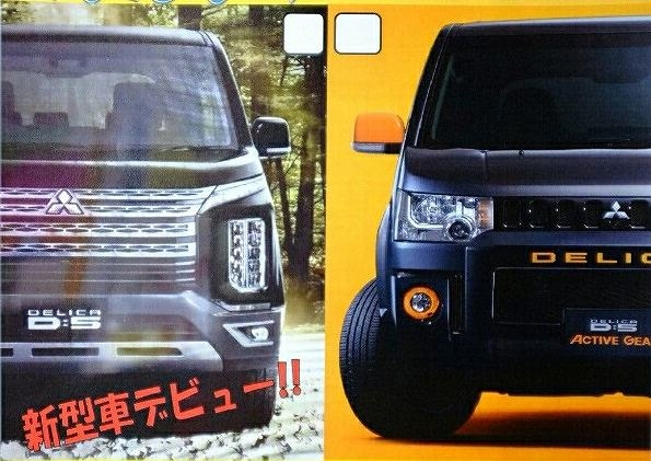 2019 Mitsubishi Delica D 5 Old Vs New Front