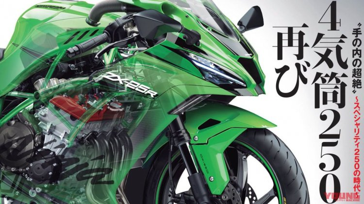 Kawasaki ZX-25R Render By Youngmachine August Issu