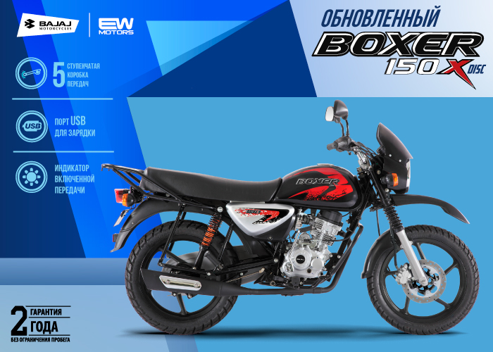 2019 Bajaj Boxer 150x Disc Launched In Russia