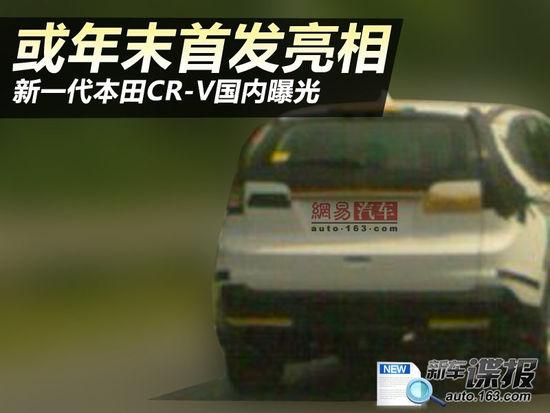 2012 Honda CR-V rear right