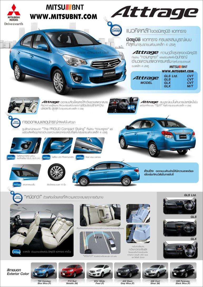 Mitsubishi Attrage Brochure Page 1