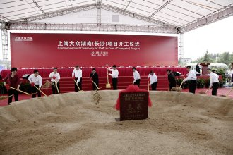 Volkswagen builds new plant in Changsha, China